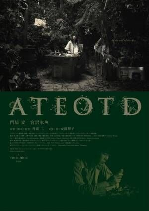 『ATEOTD』 9月25日(金)、イオンシネマほか全国公開 (C) 『ATEOTD』製作委員会