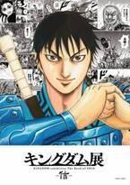 連載開始から15年目を迎えた大人気漫画『キングダム』の展覧会が 2021年夏、東京と福岡で開催!
