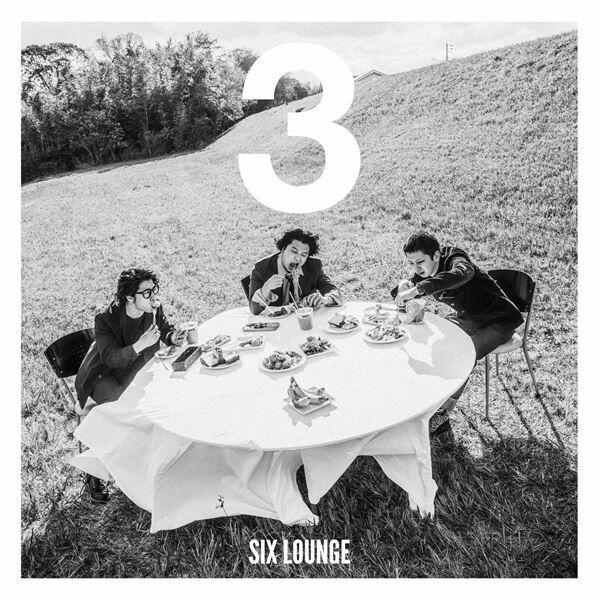 SIX LOUNGE、新アルバムより「いつか照らしてくれるだろう」配信スタート&MV公開