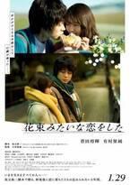 """菅田将暉×有村架純の""""奇跡のような5年間"""" 『花束みたいな恋をした』本予告公開、Awesome City Clubの出演も"""