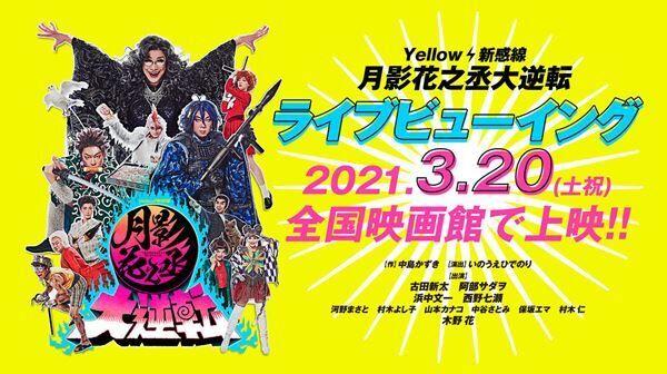 2021年劇団☆新感線41周年春興行 Yellow/新感線 『月影花之丞大逆転』ライブビューイング