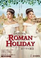 朝夏まなとと土屋太鳳が競演『ローマの休日』本日開幕