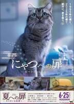 山崎賢人主演『夏への扉 ーキミのいる未来へー』主人公の愛猫にフォーカスした特別ポスター公開