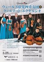 4+4で無限に広がるアンサンブルの魅力 ウェールズ弦楽四重奏団+クァルテット・エクセルシオ