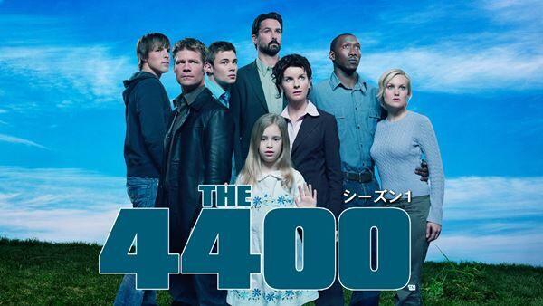『4400 未知からの生還者』 (C) CBS Television Studios