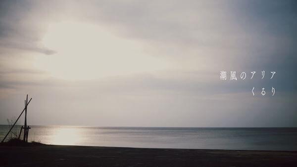 くるり「潮風のアリア」MVサムネイル画像