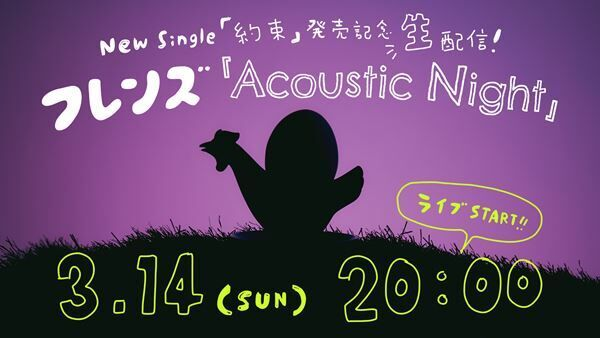 New Single「約束」発売記念生配信『Acoustic Night』