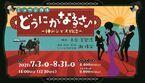 宝塚歌劇団出身・謝珠栄演出の新作ミュージカル『どうにかなるさ~神戸ジャズ物語~』が淡路島で上演中