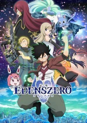 L'Arc~en~Ciel、未来永劫続く誓いを込めた新曲「FOREVER」がアニメ『EDENS ZERO』OP曲に決定