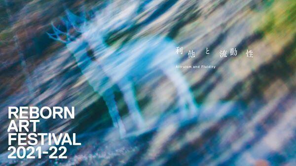 『Reborn-Art Festival 2021-22』