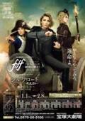 雪組『f f f-フォルティッシッシモ-~歓喜に歌え!~』で幕を明ける宝塚歌劇の2021年公演、ラインナップを紹介