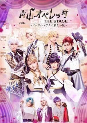 『青山オペレッタ THE STAGE ~ノーヴァ・ステラ / 新しい星~』キービジュアル
