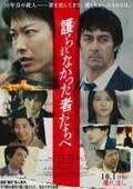 佐藤健×阿部寛『護られなかった者たちへ』公開日が10月1日に決定  特報&新ビジュアルも