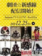 劇団☆新感線の演劇作品がクリスマスから配信スタート 『髑髏城の七人』などがNetflix、Amazonプライムビデオで