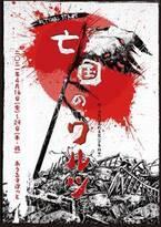 前山剛久、廣瀬友祐らが作り出す社会派エンターテインメント「亡国のワルツ」 プレリザーブ先行3月26日より開始