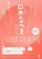 2021年上演こまつ座『日本人のへそ』に井上芳雄、小池栄子ら。コメントも到着