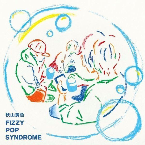 秋山黄色が次週Mステに初出演、アニメ『約束のネバーランド』OP曲「アイデンティティ」をTV初歌唱