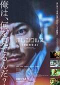 主題歌は常田大希率いるmillennium parade 綾野剛主演『ホムンクルス』予告映像公開