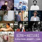 日向秀和が主催する音楽の祭り「HINA-MATSURI 2020」uP!!!で独占配信決定! アイナ・ジ・エンド、大木伸夫も出演