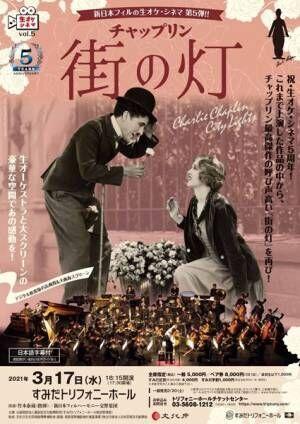 「新日本フィルの生オケ・シネマ Vol.5 チャップリン《街の灯》」