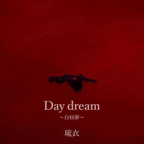 流衣「Day dream 〜白昼夢〜」