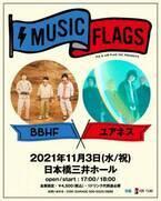 BBHF×ユアネスのツーマンライブ『MUSIC FLAGS』、日本橋三井ホールで11月開催