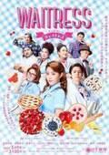 高畑充希主演、女性の生き方を問う極上のコメディ・ミュージカル『ウェイトレス』本日開幕