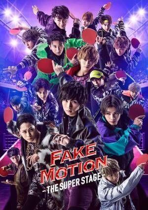 『FAKE MOTION -THE SUPER STAGE-』 (c)NTV/SDcFMSC