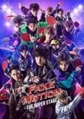 EBiDANメンバーをはじめとした豪華13名 舞台『FAKE MOTION -THE SUPER STAGE-』日替わりゲスト発表