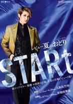 新トップスター楊琳のお披露目、OSK日本歌劇団『レビュー夏のおどり』新橋演舞場でも上演決定
