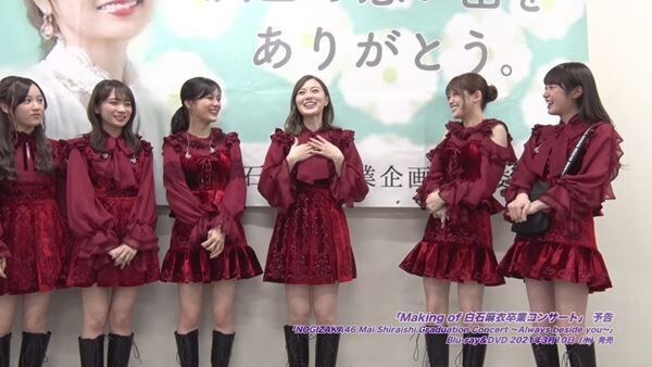 乃木坂46 『NOGIZAKA46 Mai Shiraishi Graduation Concert~Always beside you~』特典映像予告編