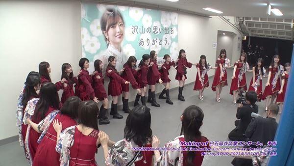 乃木坂46、白石麻衣卒業コンサート映像作品より当日メイキングの予告編を公開