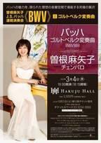曽根麻矢子 J.S.バッハ連続演奏会のスタートは『ゴールドベルク変奏曲』