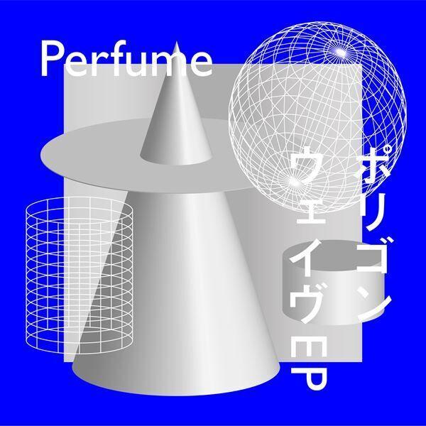 Perfume、メジャーデビュー日に『ポリゴンウェイヴ EP』発売記念トークを生配信