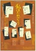 井上ひさしが描いた戦後日本が現代を照らす、こまつ座『私はだれでしょう』開幕