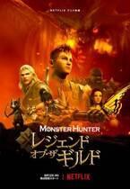 Netflix映画『モンスターハンター:レジェンド・オブ・ザ・ギルド』8月12日配信決定 キーアート&予告編も