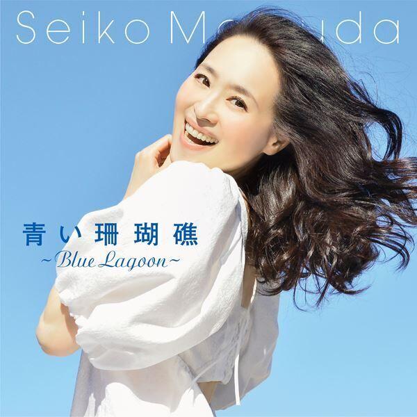 松田聖子「青い珊瑚礁 〜Blue Lagoon〜」ジャケット