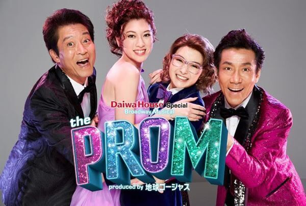 Daiwa House Special Broadway Musical「The PROM」 Produced by 地球ゴージャス