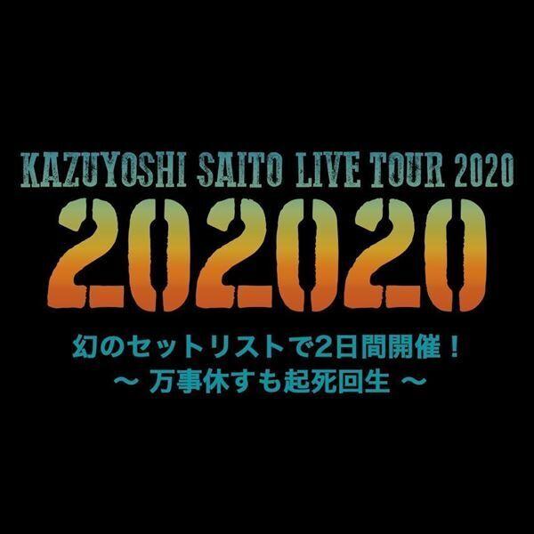 斉藤和義、2020年ツアーセットリスト再現ライブの配信詳細決定