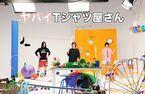 ヤバイTシャツ屋さん、アニメ『かいけつゾロリ』第2シリーズED曲を書き下ろし「公式癒着が決定しました!」