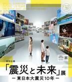 日本科学未来館にて東日本大震災を振り返る特別企画『「震災と未来」展 ー東日本大震災10年ー』3月6日より開催