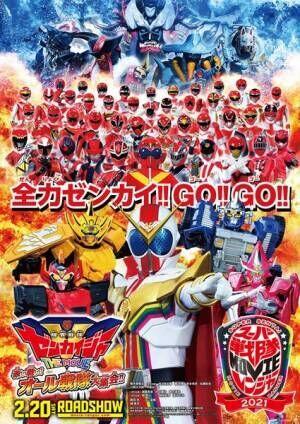 『機界戦隊ゼンカイジャー THE MOVIE 赤い戦い!オール戦隊大集会!!』 (c)2021 スーパーヒーロープロジェクト