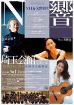 特別な日に祈りを捧げる豪華な調べ NHK交響楽団 埼玉会館特別公演