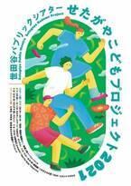 「せたがやこどもプロジェクト2021」7月より開催! 野村萬斎「日本の文化を発展させていくためには、おとなとこどもが協力することが大切」
