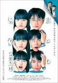 成田凌×清原果耶『まともじゃないのは君も一緒』予告編公開 追加キャストに小泉孝太郎、泉里香