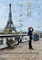 辻仁成、セーヌ川クルーズツアー&生演奏ライブを5月30日配信