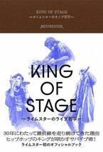 RHYMESTER、初の書籍『KING OF STAGE ~ライムスターのライブ哲学~』発売記念イベント&サイン本の購入特典決定!
