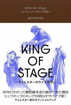 『KING OF STAGE ~ライムスターのライブ哲学~』