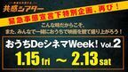 「おうちDeシネマWeek! Vol.2」開催決定! 第2弾は「金曜ロードSHOW!」放送作品も同時視聴
