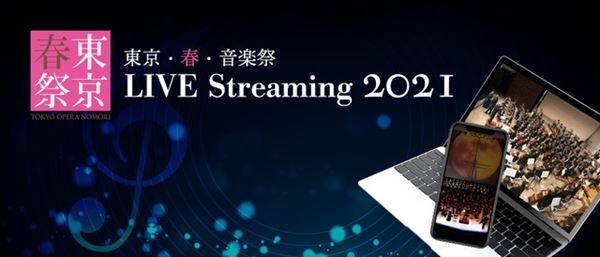 「東京・春・音楽祭 LIVE Streaming 2021」